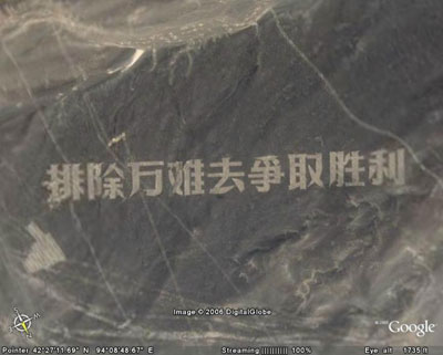 Google Earth上的毛主席语录